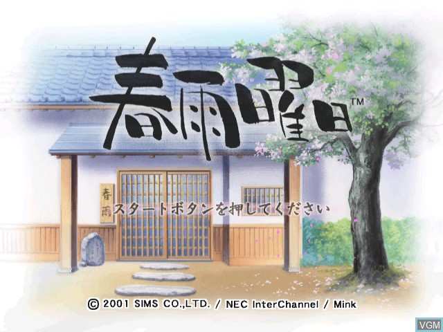 Title screen of the game Harusame Youbi on Sega Dreamcast
