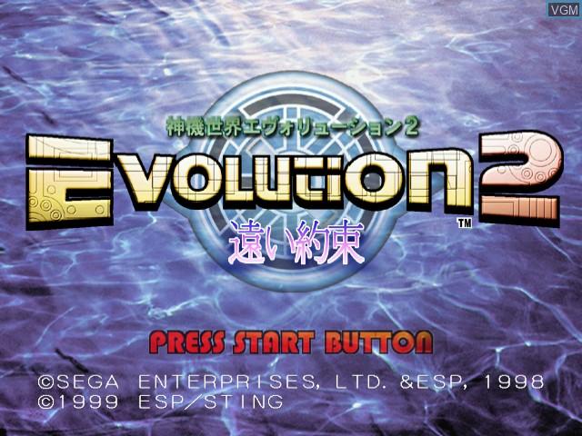 Title screen of the game Shinki Sekai Evolution on Sega Dreamcast