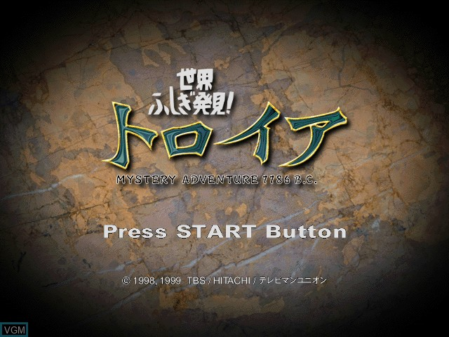 Title screen of the game Historical Mystery Adventure TROIA 1186 B.C. on Sega Dreamcast