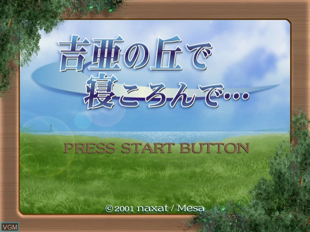 Title screen of the game Yoshia no Oka de Nekoronde... on Sega Dreamcast