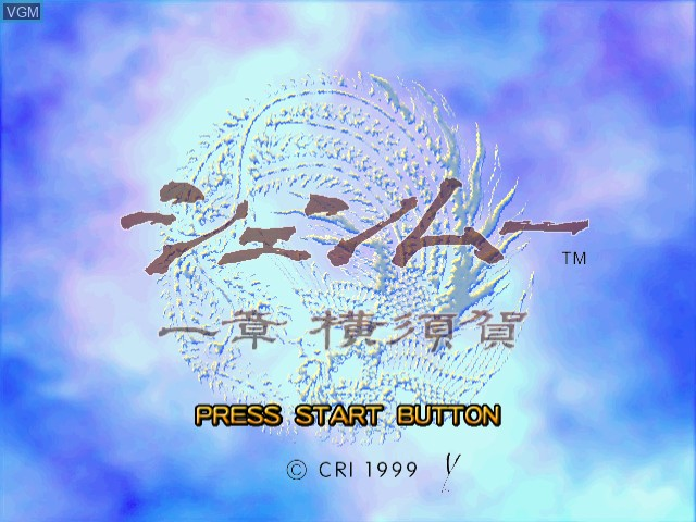 Title screen of the game Shenmue - Ichishou Yokosuka on Sega Dreamcast