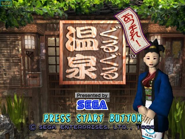 Title screen of the game Atsumare! Guru Guru Onsen on Sega Dreamcast