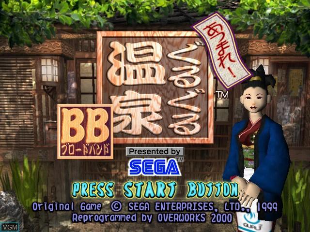 Title screen of the game Atsumare! Guru Guru Onsen BB on Sega Dreamcast