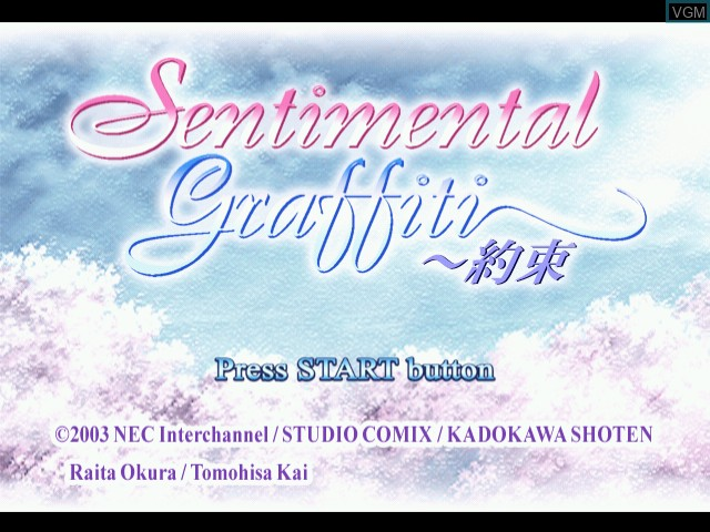 Title screen of the game Sentimental Graffiti - Yakusoku on Sega Dreamcast