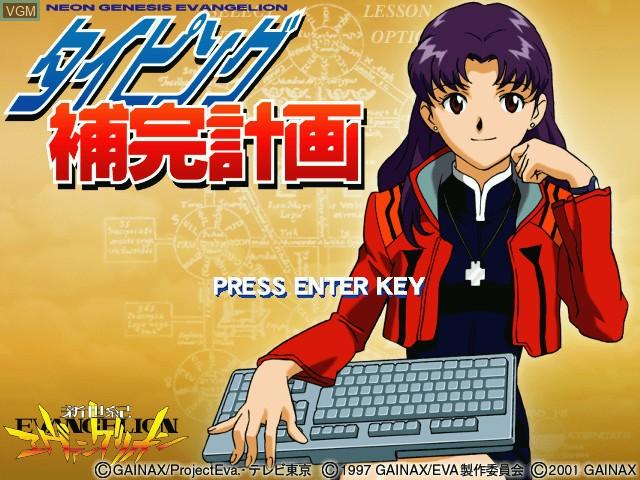 Title screen of the game Shin Seiki Evangelion - Typing Hokan Keikaku on Sega Dreamcast