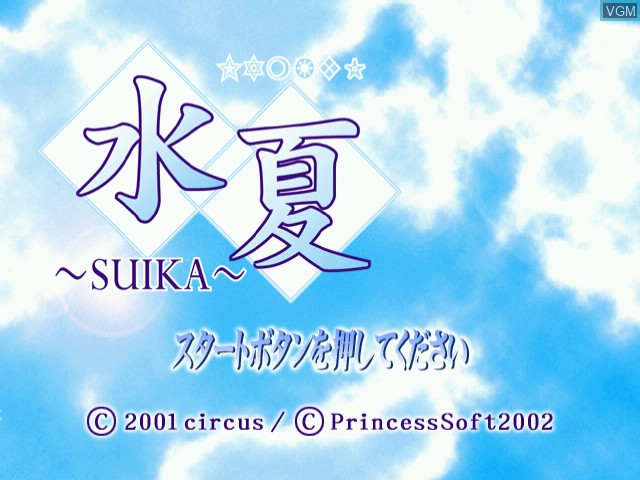 Title screen of the game Suika on Sega Dreamcast