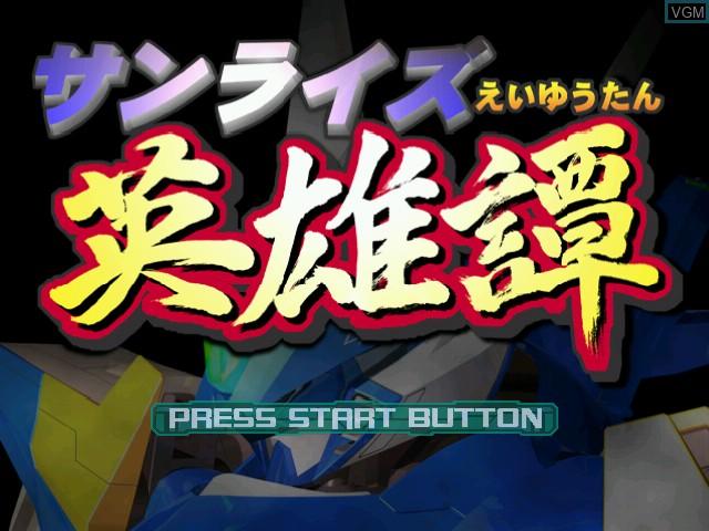 Title screen of the game Sunrise Eiyuutan on Sega Dreamcast