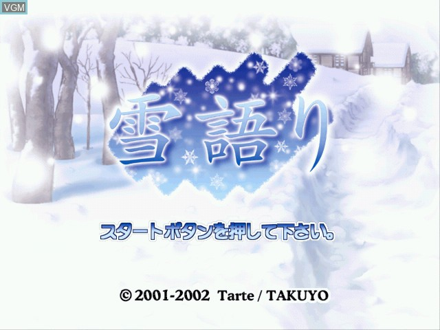 Title screen of the game Yukigatari on Sega Dreamcast