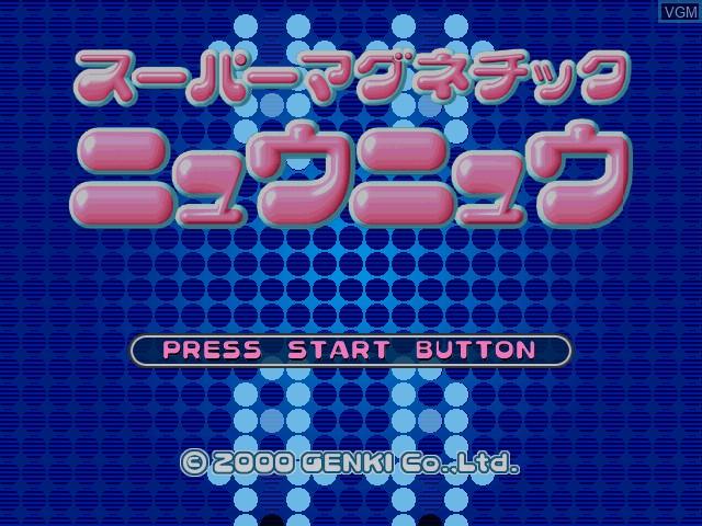 Title screen of the game Super Magnetic NiuNiu on Sega Dreamcast