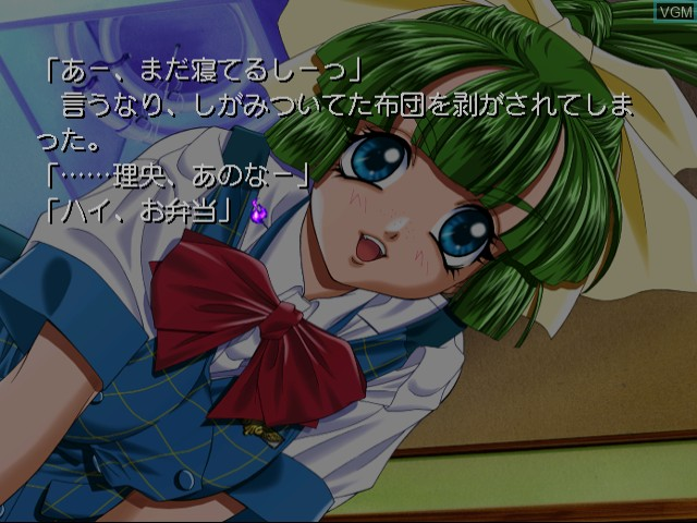 Menu screen of the game Maboroshi Tsukiyo on Sega Dreamcast