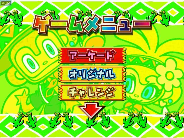 Menu screen of the game Samba de Amigo Ver. 2000 on Sega Dreamcast