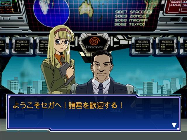 Menu screen of the game SGGG - Segagaga on Sega Dreamcast