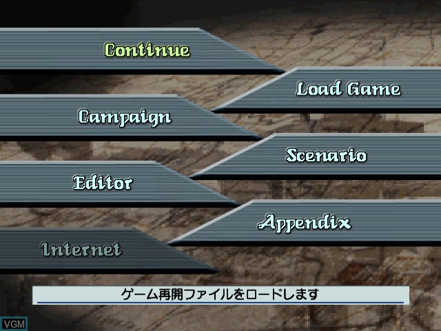 Menu screen of the game Advanced Daisenryaku 2001 on Sega Dreamcast