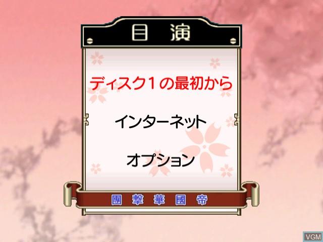 Menu screen of the game Sakura Taisen on Sega Dreamcast