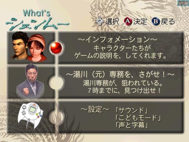 Menu screen of the game What's Shenmue - Yukawa on Sega Dreamcast