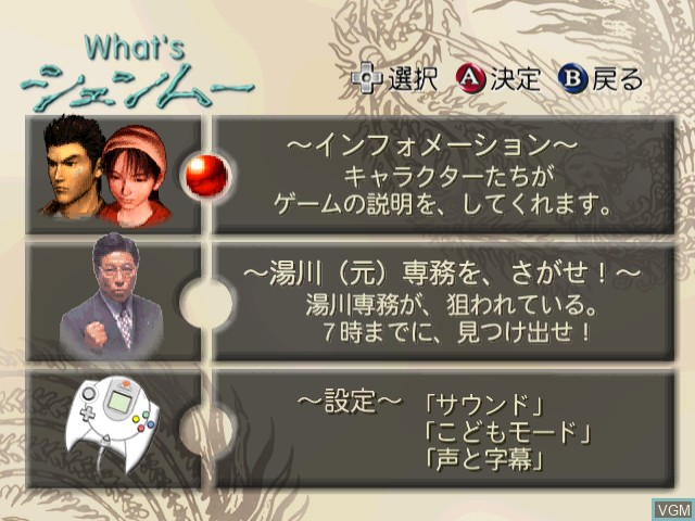 Menu screen of the game What's Shenmue on Sega Dreamcast