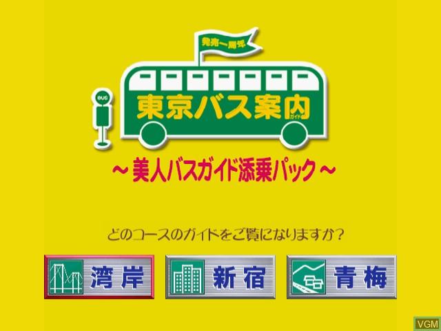 Menu screen of the game Tokyo Bus Guide on Sega Dreamcast