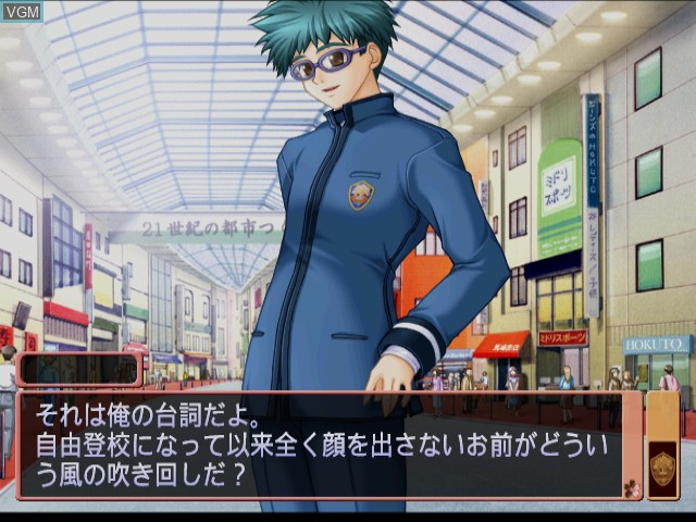 Menu screen of the game Aikagi - Hidamari to Kanojo no Heyagi on Sega Dreamcast
