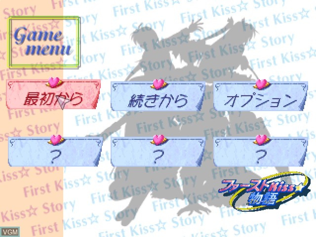 Menu screen of the game First Kiss Story on Sega Dreamcast