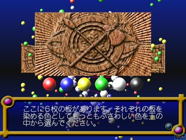 Menu screen of the game Seventh Cross on Sega Dreamcast