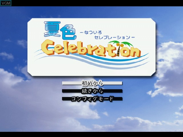Menu screen of the game Simple 2000 Series DC Vol. 02 - Natsuiro Celebration - The Ren'ai Simulation on Sega Dreamcast