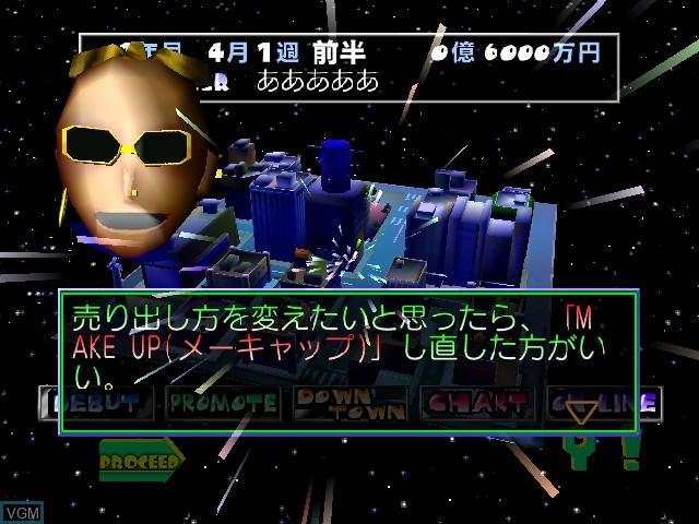 Menu screen of the game Super Producers - Mezase Show Biz Kai on Sega Dreamcast