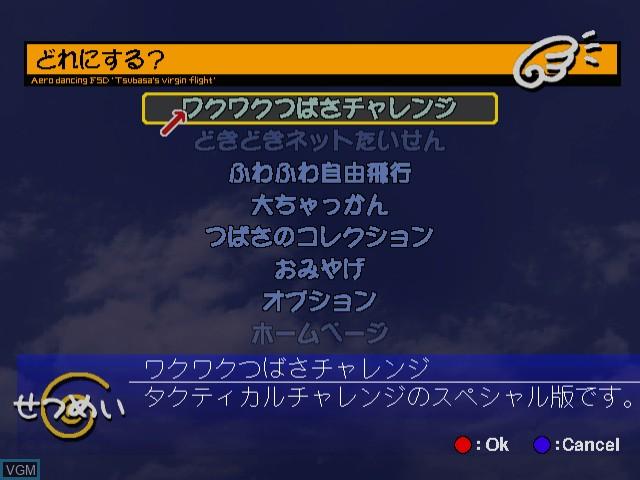 Menu screen of the game Aero Dancing F - Todoroki Tsubasa no Hatsu Hikou on Sega Dreamcast