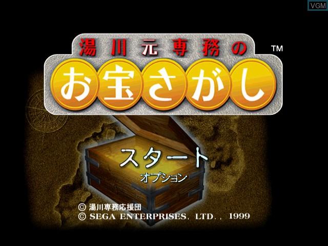 Menu screen of the game Yukawa Moto Senmu no Otakara Sagashi on Sega Dreamcast