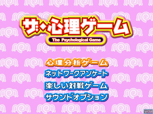 Menu screen of the game Shinri Game, The on Sega Dreamcast