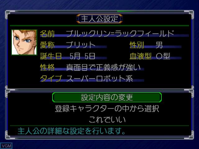 Menu screen of the game Super Robot Taisen Alpha on Sega Dreamcast