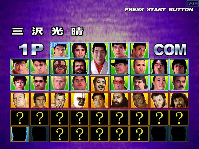 Menu screen of the game Giant Gram 2000 - Zen Nihon Pro Wres 3 Eikou no Yuusha-tachi on Sega Dreamcast