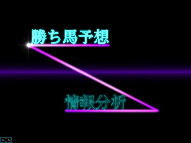 Menu screen of the game Yumebaken '99 Internet on Sega Dreamcast