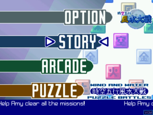 Menu screen of the game Wind and Water - Puzzle Battles on Sega Dreamcast