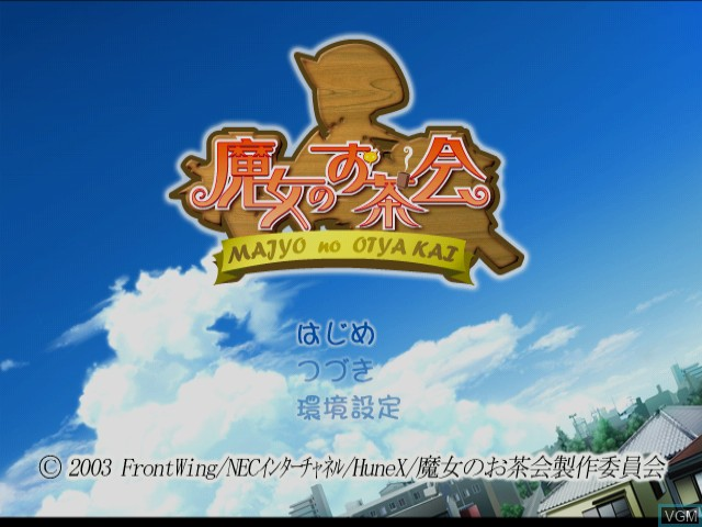 Menu screen of the game Majo no Ochakai on Sega Dreamcast