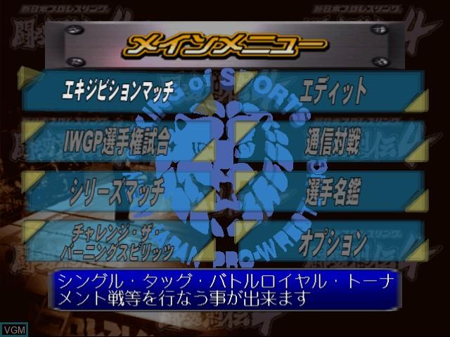 Menu screen of the game Shin Nihon Pro Wrestling - Toukon Retsuden 4 on Sega Dreamcast