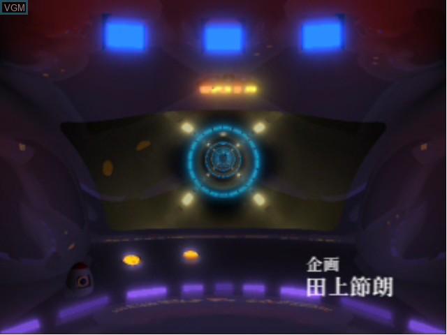 Menu screen of the game Historical Mystery Adventure TROIA 1186 B.C. on Sega Dreamcast