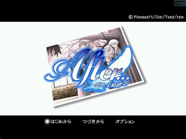 Menu screen of the game After... Wasureenu Kizuna on Sega Dreamcast