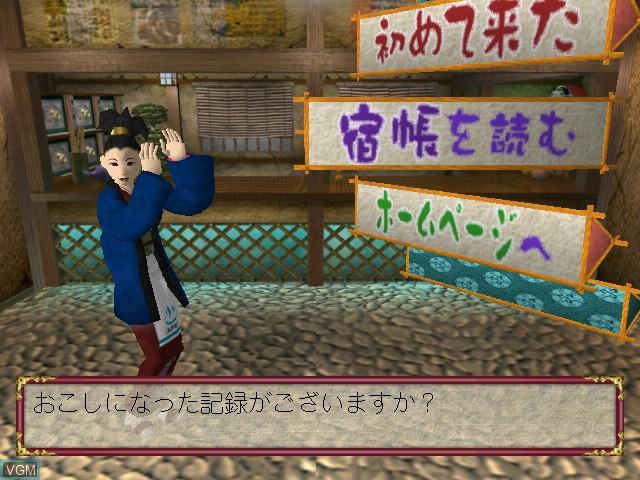 Menu screen of the game Atsumare! Guru Guru Onsen on Sega Dreamcast