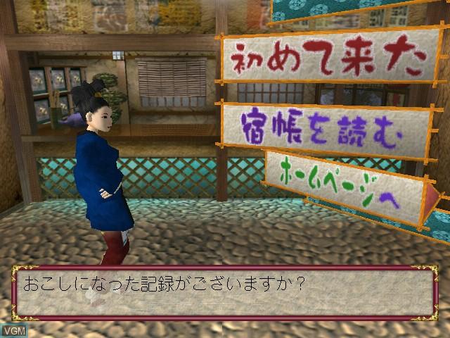Menu screen of the game Atsumare! Guru Guru Onsen BB on Sega Dreamcast