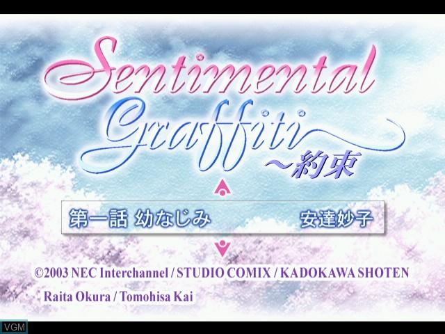 Menu screen of the game Sentimental Graffiti - Yakusoku on Sega Dreamcast