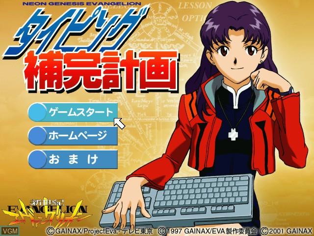 Menu screen of the game Shin Seiki Evangelion - Typing Hokan Keikaku on Sega Dreamcast