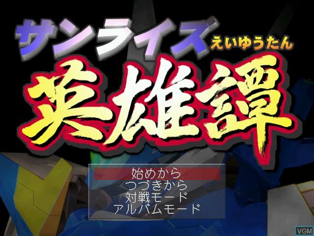 Menu screen of the game Sunrise Eiyuutan on Sega Dreamcast
