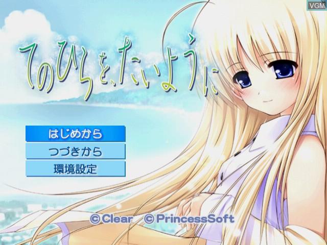 Menu screen of the game Tenohira o, Taiyou ni on Sega Dreamcast