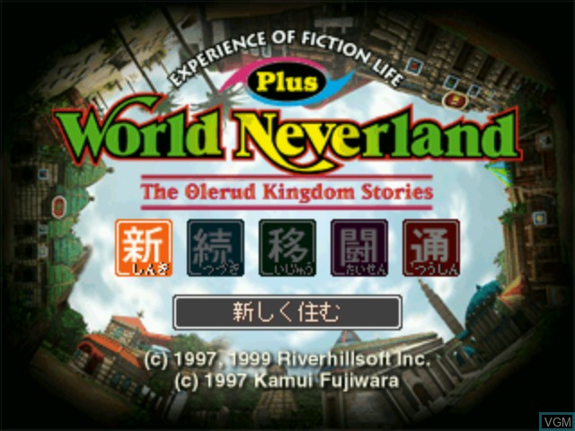 Menu screen of the game World Neverland Plus - Olerud Oukoku Monogatari on Sega Dreamcast