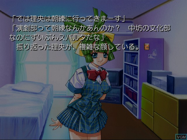 In-game screen of the game Maborosi Tukiyo on Sega Dreamcast