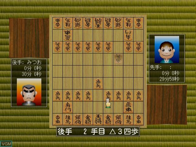 Net Versus - Shougi