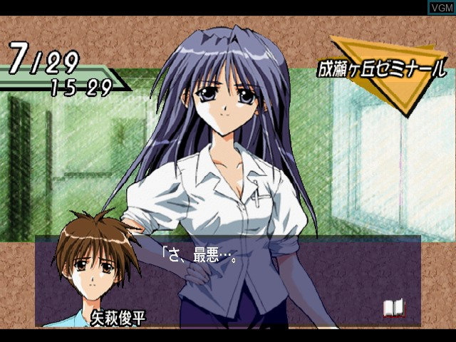 Simple 2000 Series DC Vol. 03 - Fureai - The Ren'ai Simulation