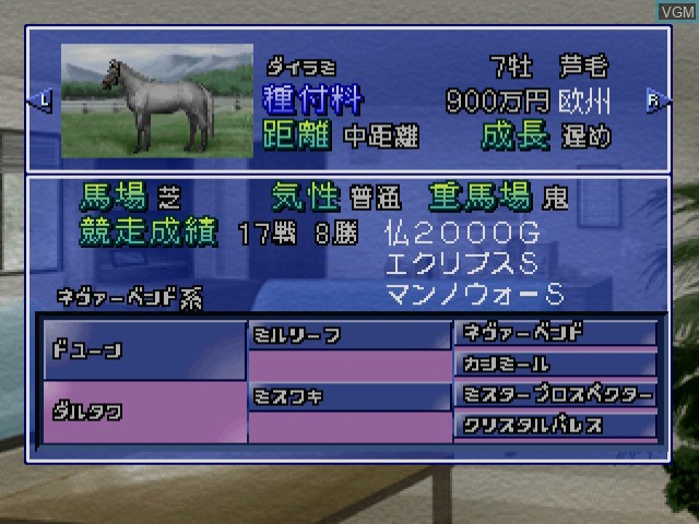In-game screen of the game Winning Post 4 - Program 2000 on Sega Dreamcast