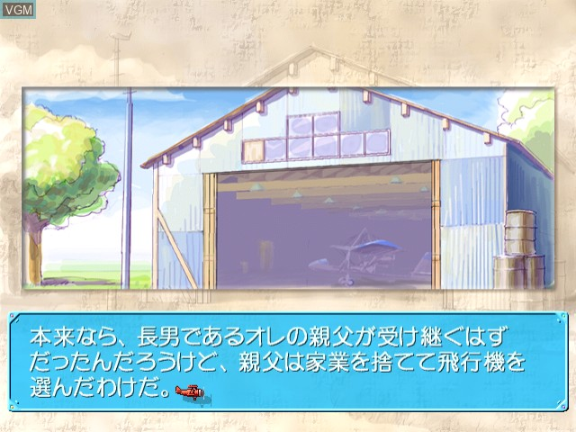 In-game screen of the game Yume no Tsubasa - Fate of Heart on Sega Dreamcast