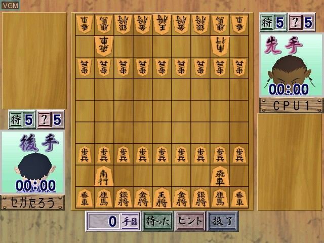 In-game screen of the game Atsumare! Guru Guru Onsen on Sega Dreamcast